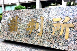 面会交流調停や離婚調停の申立は、岡山県では、どこの家庭裁判所にするのか?